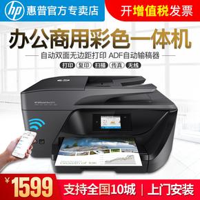 惠普6970彩色噴墨無線雙面打印多功能一體機復印掃描傳真辦公A4