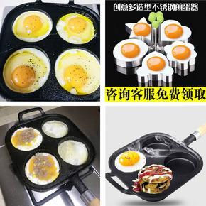 煎蛋锅迷你蛋饺锅平底煎鸡蛋汉堡模具小不粘荷包蛋早餐煎蛋器神器