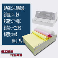 Needle type computer printing paper 241-2-3-4-5 two triple triple four five six six 80 without tearing