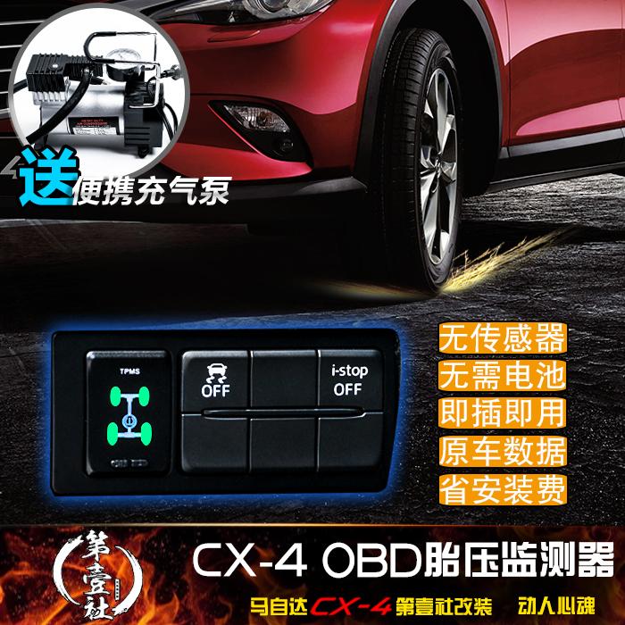 马自达CX-4OBD胎压监测器阿特兹昂克赛拉cx5改装轮胎气压检测系统