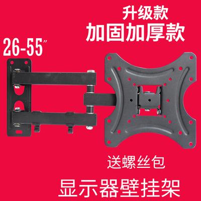 显示器支架通用伸缩旋转电视挂架14-55寸液晶电脑支架 万能壁挂架价格