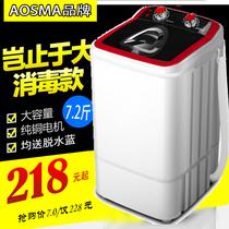 家用波轮大容量小型迷你风干杀菌脱水7kg6洗衣机全自动顺丰入户