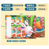 24/40/60/80 Baby Puzzle Children's Kindergarten Puzzle Wood 2-3-4-5-5-6-7-Year-Old Boys and Girls