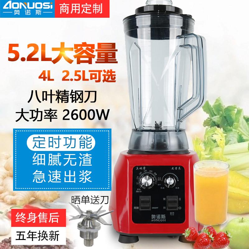 多功能商用5L大容量大功率无渣豆浆机果汁五谷辅食绞肉干磨破壁机