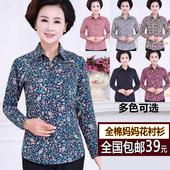 长袖 老人装 奶奶全棉花衬衣春老人衬衫 中老年女装 衬衫 大码 春秋款