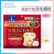 日本进口高丝丰盈多效玻尿酸面膜淡化细纹防干燥补水保湿肌肤50片