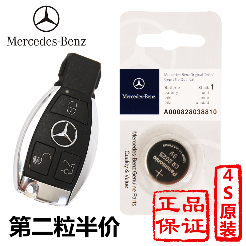 奔驰原装A级B200 C200L GLA200 GLC260 GLK300汽车钥匙遥控器电池