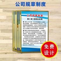 公司制度牌企业文化包设计制作排版kt板定制泡沫板PVC广告贴墙