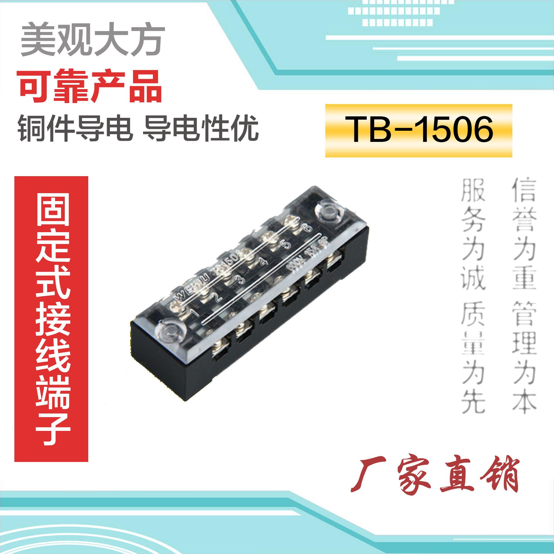 TB1506接线端子连接器6位/p15a tb端子排接线排接线柱板1.5mm纯铜