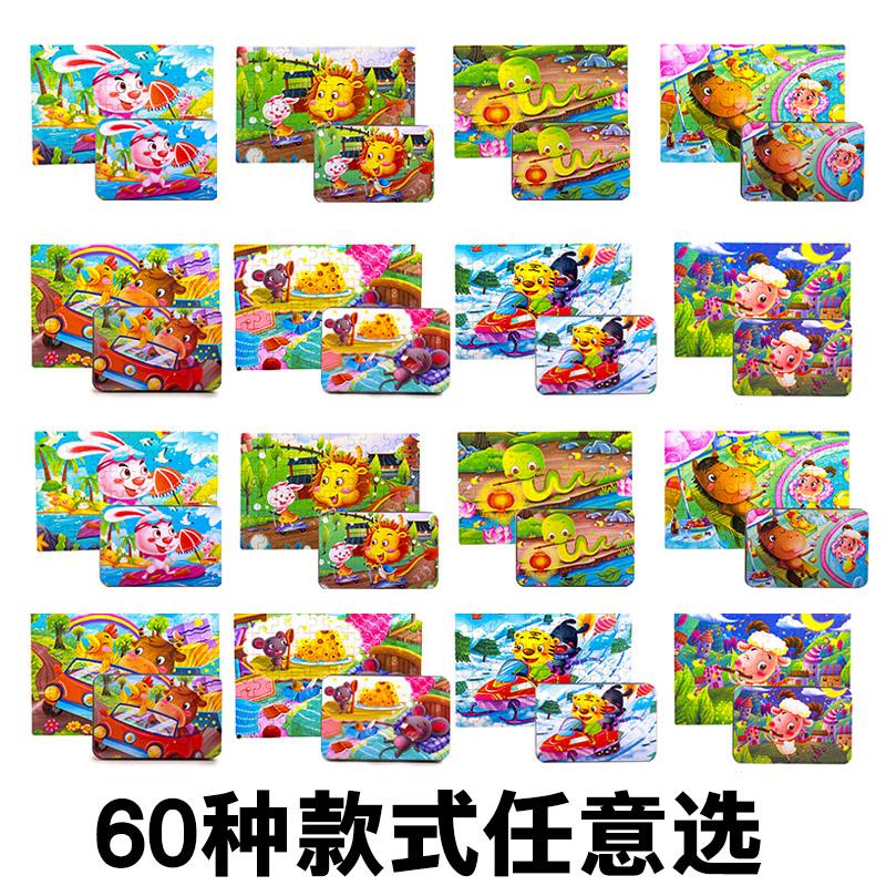 60/100/200片 儿童拼图宝宝积木质男女孩益智力玩具3-4-6-7-8周岁1元优惠券