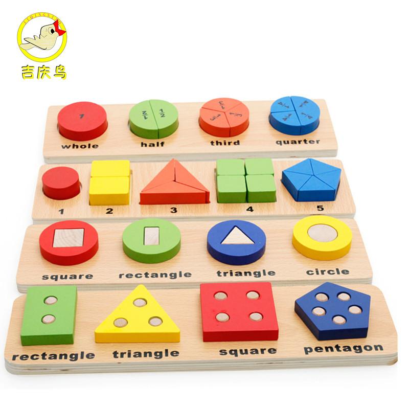 木质立体拼图几何形状幼儿童益智力积木制宝宝玩具1-2-3周岁5-6岁1元优惠券