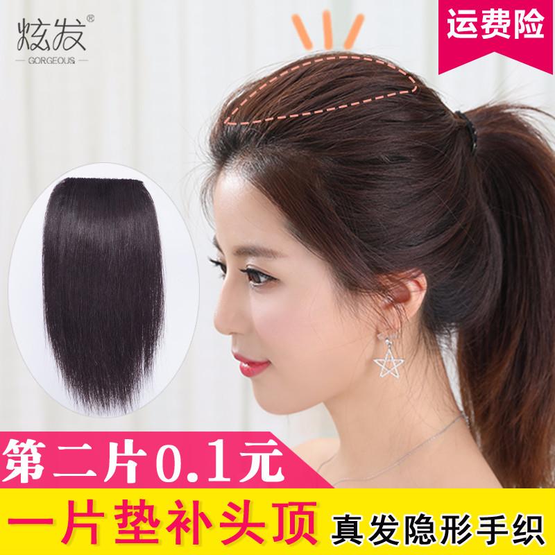 发片头顶补发片真发无痕隐形内蓬松贴器垫发根增厚高头发假发片女