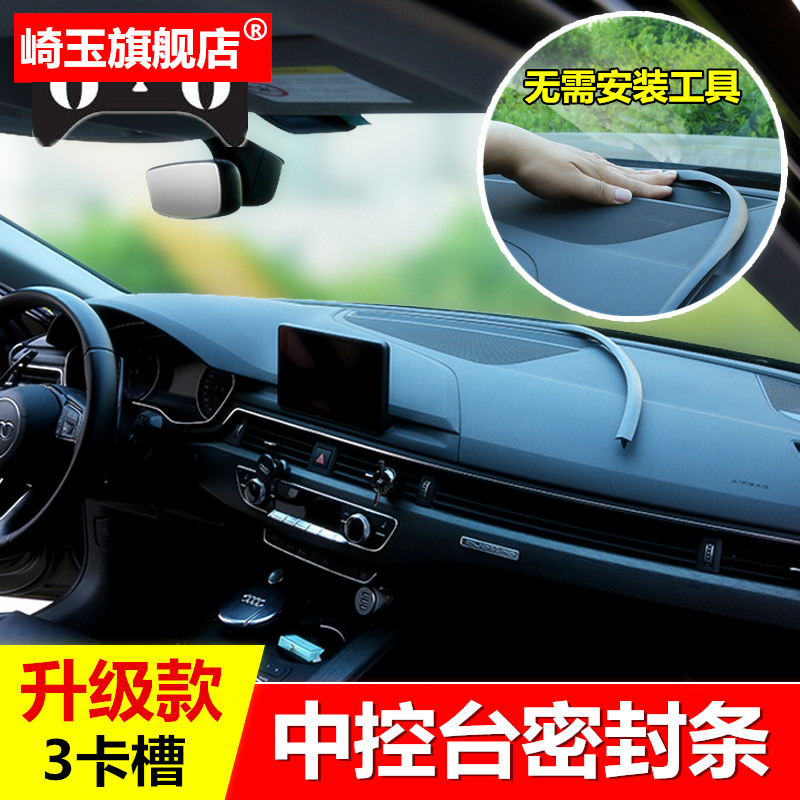 汽車中控臺密封條儀表臺改裝縫隙防塵前擋風玻