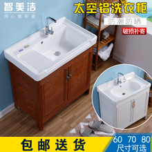 陶瓷洗衣盆 太空铝落地浴室柜 一体洗衣池带搓衣板水槽阳台卫生间