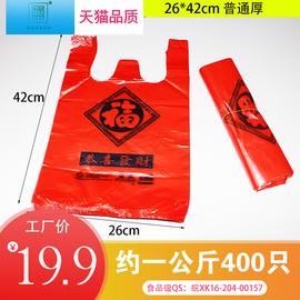 红色购物袋大中小手提背心塑料袋超市购物打包袋福马夹袋包邮定做