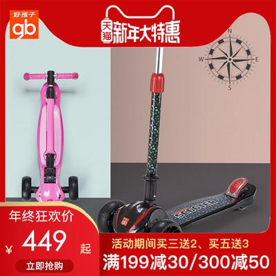 好孩子折叠滑板车3轮儿童溜溜车男女宝宝三轮滑滑车3-6-8-10岁