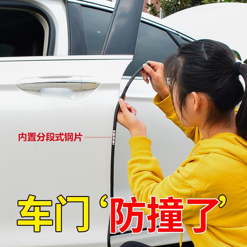汽车车门防撞条免粘贴通用型门边保护胶条防磕碰改装装饰配件用品