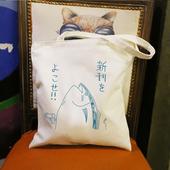 日系搞怪枪鱼单肩帆布包拉链帆布袋男女式学生百搭休闲购物袋女包图片