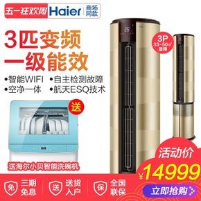 Haier/海爾 KFR-72LW/06BAA21AU1帝樽3匹空調 立式 客廳智能柜機