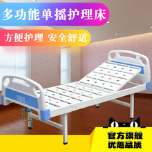 家用多功能护理床医院单摇双摇床瘫痪老人病人升降病床医用医疗床