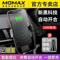 Momax mobile phone car holder iPhone XS Max wireless charger automatic induction car navigation air outlet snap-type gravity car cutting Huawei Mate20 Pro fast charging smart