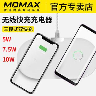 Momax无线充电器苹果8Plus手机iPhoneX三星小米mix2s无限7.5w快充10w专用iPhone X华为mate20 pro配件xs max