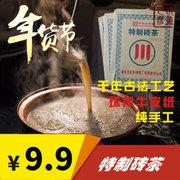 赵李桥川字牌青砖茶500克内蒙砖茶湖南安化黑茶茯砖茶藏茶