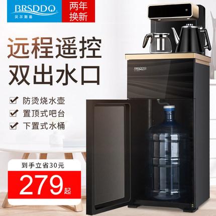 BRSDDQ  饮水机下置水桶立式冷热家用全自动上水新款智能茶吧机
