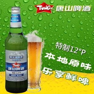 哈尔滨唐山夺命12度12瓶装500ml特制清爽啤酒多省整箱包邮