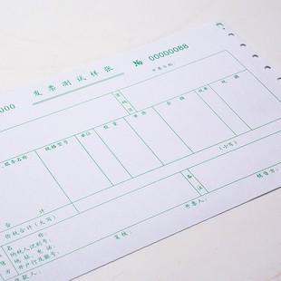 增值税专用发票测试校对打印纸两联票据 税控打印机办公纸二联