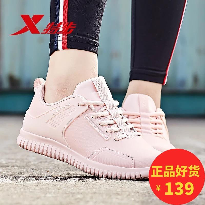 特步女鞋跑步鞋正品2019春夏季新款粉红色运动鞋皮面防水休闲波鞋