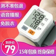电子测压家用全自动高精准手腕式量血压计测量表仪器腕式老人医用