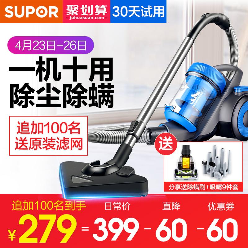 蘇泊爾家用吸塵器大吸力超靜音小型強力大功率多功能除螨吸塵機