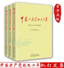 【正版新书】 中国共产党的九十年全3册 90年 党建读物出版社 建党95周年知识竞赛 读党史 中国共产党的历史知识