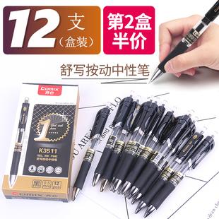齐心中性笔碳素0.5mm黑色按动水笔红笔签字笔批发包邮办公学生用