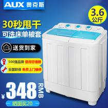 半全自动洗衣机双桶筒缸大容量家用迷你98H8KGXPB80奥克斯AUX