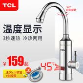 速热即热式加热厨房快速过水热电热水器 TDR 30EX电热水龙头 TCL
