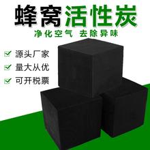蜂窝活性炭方块砖工业用废气处理喷漆烤漆房吸附去味除甲醛方形图片