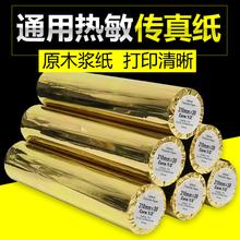 通用型传真纸 210x30 通用型传真机热敏纸 记录纸 A4传真纸 3卷装