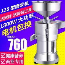 金汇缘125型豆浆机商用现磨全自动渣浆自分离大功率 磨浆机豆腐机