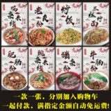 Soup powder noodles poster stickers stickers fried rice noodles fried rice noodles mutton powder beef powder roast duck powder pig miso soup noodles