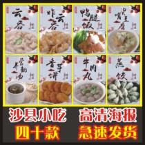 云吞馄饨卤味饭海报贴纸沙县小吃店宣传广告贴画高清打印