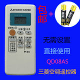 Mitsubishi Electric Air Conditioner Remote Control QD08AS QD08BS QP06AS QD06BS QP06BS