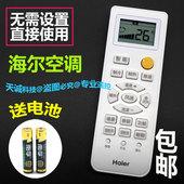 原装 0010401715L 统帅空调 35GW05FFC23 海尔空调遥控器通用KFR