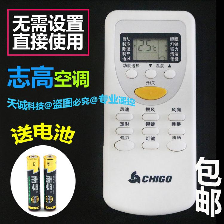 原装志高空调遥控器