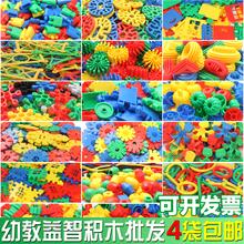 幼儿园积木儿童益智塑料拼插玩具早教墙饰大颗粒管道桌面玩具批发