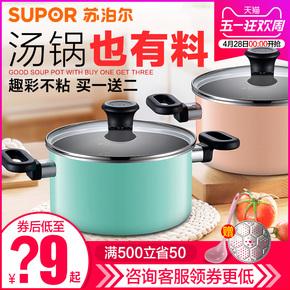 苏泊尔汤锅火锅家用煮粥不粘锅汤奶锅20cm电磁炉通用锅具不锈钢锅