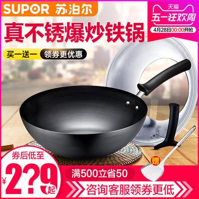 苏泊尔熟铁锅
