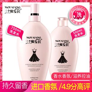黑裙洗发水香味持久留香男女去屑止痒控油洗头发膏露小护发素套装