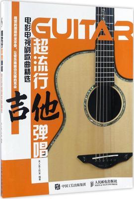 电吉他弹唱书流行歌曲